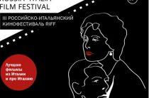 В Казани пройдет российско-итальянский кинофестиваль (RIFF)