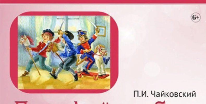 В ГБКЗ Сайдашева открывается новый абонемент «Детский мир»