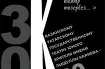 Татарский ТЮЗ имени Г.Кариева отмечает 30-летний юбилей