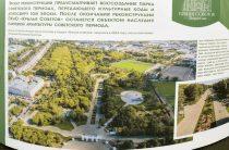 В парке «Крылья Советов» пройдет встреча близнецов и двойняшек