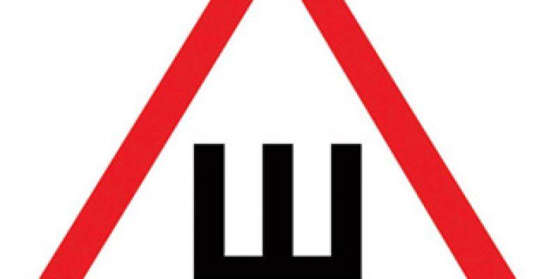 Водителей начнут штрафовать за отсутствие на машине знака «Ш» с сегодняшнего дня
