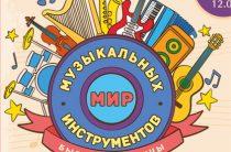 В ГБКЗ им. С. Сайдашева состоится концерт «Магия струнных»