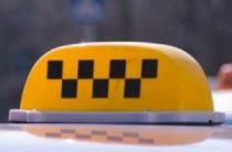 Качество и безопасность такси: Довольны ли пассажиры